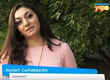 Телеканал НТВ. Рекомендации психолога Лилит Сарибекян